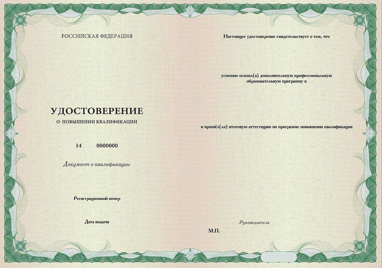 Повышение квалификации для СРО образец