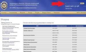 Реестр специалистов неразрушающего контроля (ВИК)