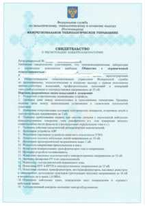 Образец свидетельства о регистрации электролаборатории