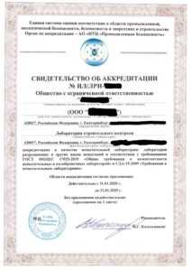 Свидетельство об аккредитации испытательной лаборатории